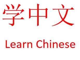 Learn Chinese at Parker Education